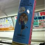 『(番外編)イチジク浣腸のキャラクター・スッキリ♥デル子ちゃん』の画像