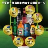 『【イベント】ドイツビール専門店で楽しむ!世界のビール「ラグビーフェア」』の画像