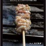 『「焼き鳥」はシンプルな調理ながら、そのおいしさは千差万別。その違いはどこにあるのか?東西の名店店主が教える、「やきとり」の知識・技法が網羅された1冊はこちらです』の画像
