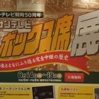 『サンテレビボックス席展』の画像