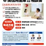 『\月曜日も相談できる/より便利に!4月から『月曜相談会@関信』開催』の画像