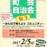 『身近な暮らしを支える町会について考えよう!戸田市「町会 自治会 なう」2月5日(日)開催』の画像