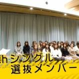 『【乃木坂46】リアルタイムで更新中!!『25thシングル』選抜発表 実況まとめ!!!』の画像