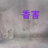 『恐怖の香り:マイクロカプセルによる未知の健康被害』の画像