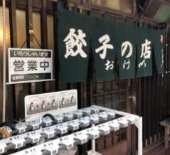 餃子の店 おけ以(おけい)【飯田橋】
