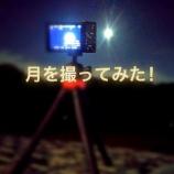 『月を撮ってみた!』の画像