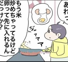 ダメな炒飯作る日々