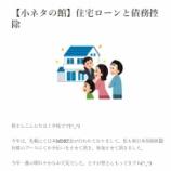 『【小ネタの館】住宅ローンと債務控除』の画像