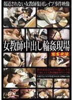 女教師中出し輪姦現場鬼畜映像