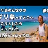 『チャンネル名/「 世の中検証バラエティ【あそこTV】」:「【後編】バリ島の隣のギリ島ってとこに行こうとしたらちょっとした冒険だったって話。」2018/08/22公開、を見て。 2020.4.11』の画像