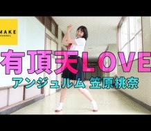 『【OMAKE】アンジュルム笠原桃奈《オフショット》有頂天LOVE踊ってみた!』の画像