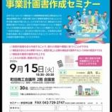 『町田商工会議所主催の事業計画署作成セミナー!テーマはA4:1枚の事業計画書を作ってコロナをぶっ潰そう!』の画像