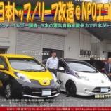 『EV日本トップ/リーフ改造@エコレボ』の画像