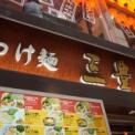 つけ麺三豊麺@とんこつ三豊麺