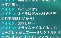 【原神】主人公ボイスの小話が意味不明すぎてワロタ