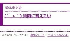 【乃木坂46】みんな全員のブログ読んでるの?