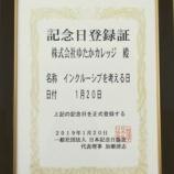 『【江戸川】インクルーシブを考える日』の画像