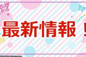 【ミリシタ】シアターデイズ最新情報まとめ!&「chicA Amor!」は秋ごろ開催予定+他
