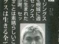【画像】マツコ・デラックス(23歳)が痩せててイケメン