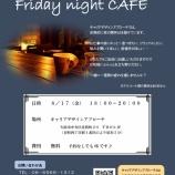 『フライデーナイトカフェを開催します!』の画像