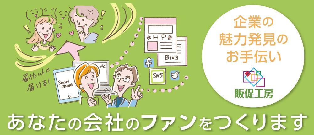 売り上げアップに貢献するツール制作が得意な広告代理店 販促工房代表 ささ坊のブログ イメージ画像