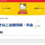 『【開店】千歳町に激安カラオケのまねきねこ(新浜松駅前店)ができたみたい!7月7日よりオープン - 中区千歳町』の画像