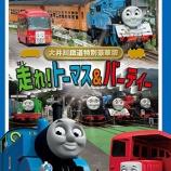 『DVD『大井川鐵道特別豪華版 走れ!トーマス&バーティー』 2017年6月7日より発売!!』の画像