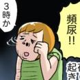 ずぼら妊婦マンガ87・妊娠9ヶ月(35週目)