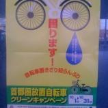 『首都圏放置自転車クリーンキャンペーン』の画像
