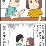 不倫され慰謝料◯◯◯万円ゲットした妻の話15