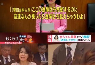 【悲報】豊田真由子「高速で逆走したから怒鳴っただけ」、嘘だった