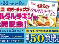 【日向坂46】ベルクさん、遂にタルタルチキン味のポテチを販売wwwwwwwwww