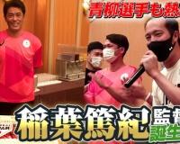 【朗報】青柳、稲葉監督の誕生日会でバースデーソング熱唱