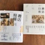 『香港の独立書店ルポ《書店日常》《書店現場》著者・周家盈さんに会いました(その1)』の画像