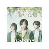 『CD Review:WANDS「カナリア鳴いた頃に」』の画像
