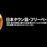 『「日本タウン誌・フリーペーパー大賞2016」大賞・各部門賞決定!』の画像