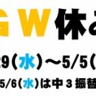 『GW休み』の画像