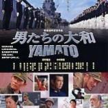 『男たちの大和/YAMATO』の画像