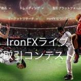 『新型コロナウイルスの影響で東京オリンピックができなくても、IronFX(アイアンFX)が、ライブコンテストを実施!|1位は2020年東京五輪観戦パッケージまたは5,000ドルの賞金』の画像