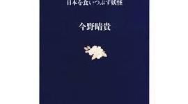 「ブラック企業 日本を食いつぶす妖怪」の著者・今野晴貴さんが、ユニクロから「警告状」を受けていた