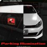 『【スタッフ日誌】maniacs Parking Illumination発売開始!』の画像