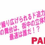 『ママチャリも参加!?世界初パーククライムが本日浜松で開催!』の画像