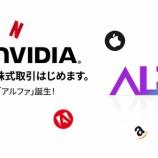 『AXIORY(アキシオリー)による、Nvidia社が株式分割する時の注意事項をお知らせ』の画像