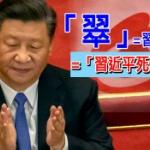 【中国】「習近平は二度死ぬ!」の意味の漢字が検閲対象に!日本発ゲームのキャラ名