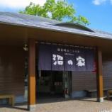 『JAL×はんつ遠藤コラボ企画【みなみ北海道編】1日め・大沼だんご(沼の家)』の画像