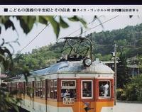 『Rail No.102 4月21日(金)発売』の画像