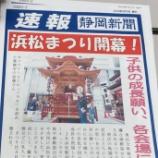 『あなたの号外つくります!静岡新聞がソラモでオリジナル号外を作れちゃうイベントを実施中 - 5/3~5/5』の画像
