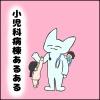 【漫画】小児科病棟あるある