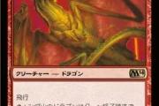 【カードゲーム】MTGの代表的なカードといえばwwwwwwwww