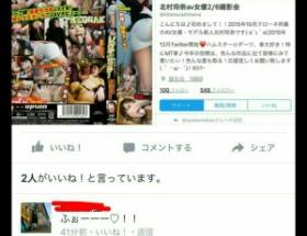 新人AV女優の北村玲奈さん 同級生にAVデビューをFBでバカにされるも逆に開き直る